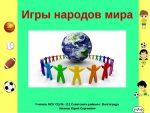 Игры народов мира презентация – Презентация внеклассного мероприятия «Игры народов мира»