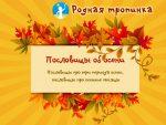 Пословицы поговорки осень – Пословицы и поговорки про осень